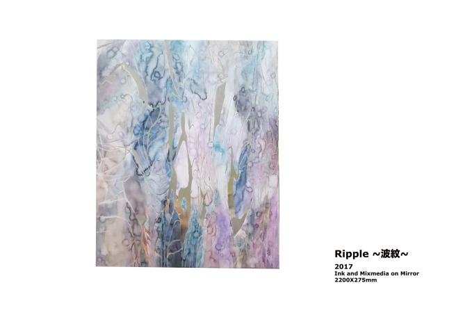 Ripple 波紋 18